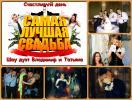 Тамада в Ростове на свадьбу Юбилей Торжество