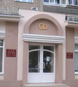 Советский ЗАГС
